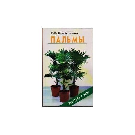 Пальмы/ Галина Порубиновская