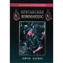 Британские коммандос/ Джон Паркер