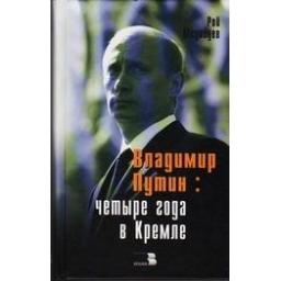 Владимир Путин: четыре года в Кремле/ Рой Медведев