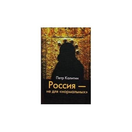 """Россия - не для """"нормальных""""/ Петр Калитин"""