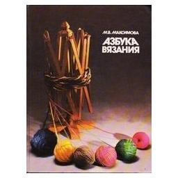 Азбука вязания/ Маргарита Максимова