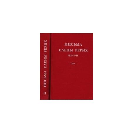 Письма Елены Рерих (комплект из 2 книг)/ Елена Рерих