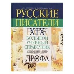 Русские писатели. XIX век/ Большой учебный справочник