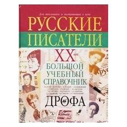 Русские писатели. XX век/ Большой учебный справочник