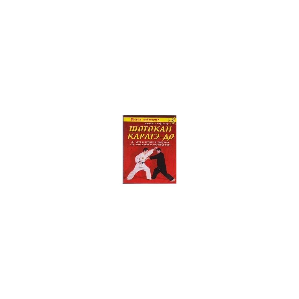 Шотокан каратэ-до/ Альбрехт Пфлюгер, Екатерина Гупало
