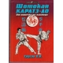 Шотокан Каратэ-До. Книга 2/ О. Трусов