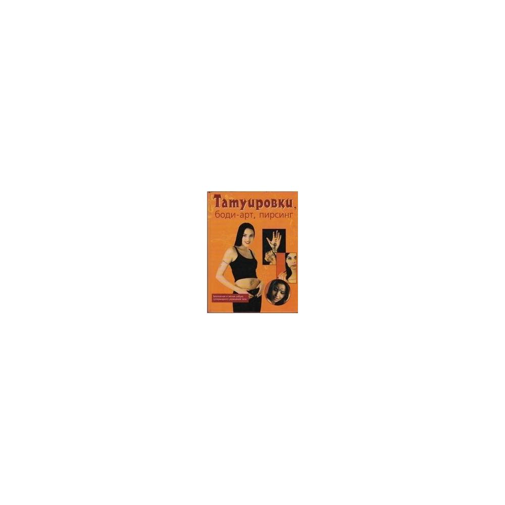 Татуировки, боди-арт, пирсинг/ А. Кавелиус, С. Вуиллимет