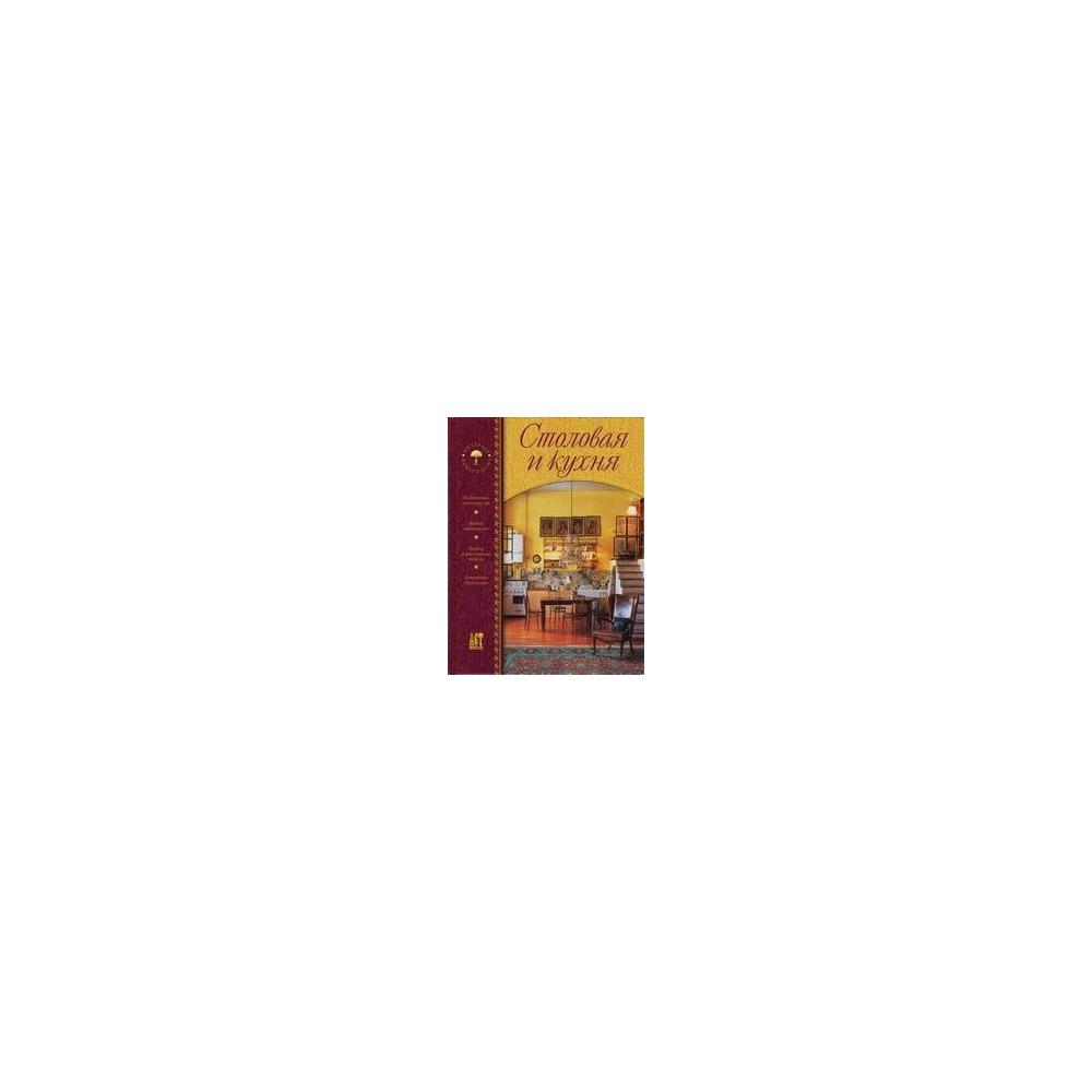 Столовая и кухня/ Autorių kolektyvas