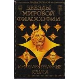 Интеллектуальные крылья. Звезды мировой философии/ Павел Таранов