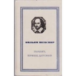 Гамлет, принц Датский/ Шекспир Уильям