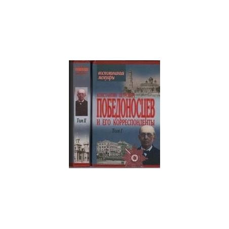 Константин Петрович Победоносцев и его корреспонденты (комплект из 2 книг)/ Константин Победоносцев