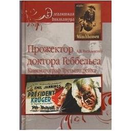 Прожектор доктора Геббельса. Кинематограф Третьего рейха/ Андрей Васильченко