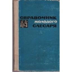 Справочник молодого слесаря/ Э.И. Крупицкий
