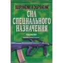 Вооружение и снаряжение сил специального назначения/ Уилл Фаулер