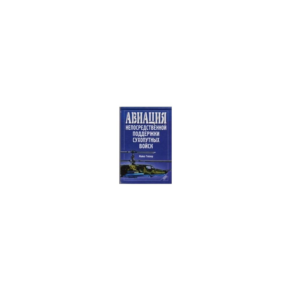 Авиация непосредственной поддержки сухопутных войск/ Майкл Тейлор