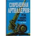 Современная артиллерия: РСЗО, орудия, минометы/ Т. Дж. О'Мэлли