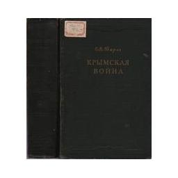 Тарле Е. В.- Крымская война