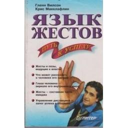 Язык жестов. Путь к успеху/ Гленн Вилсон, Крис Макrлафлин