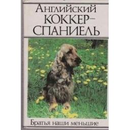Английский коккер-спаниель/ Блескина Т. и др.