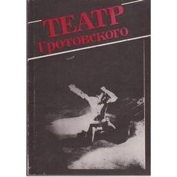 Театр Гротовского. Сборник/ Е.М. Ходунова (состав.)