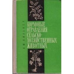 Кормовые отравления сельскохозяйственных животных/ А. М. Вильнер