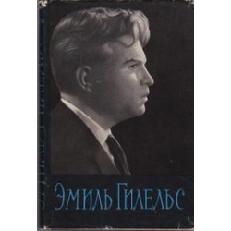 Эмиль Гилельс/ Софья Хентова