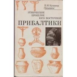 Этническое прошлое юго-восточной Прибалтики/ Кушнер Павел Иванович