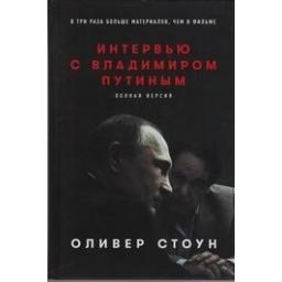 Интервью с Владимиром Путиным. Полная версия/ Оливер Стоун