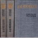 Емельян Пугачев (комплект из 3 книг). - В. Я. Шишков