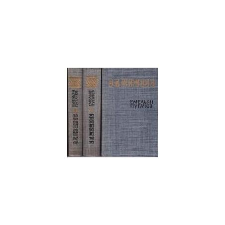 Емельян Пугачев (комплект из 3 книг)/ В. Я. Шишков