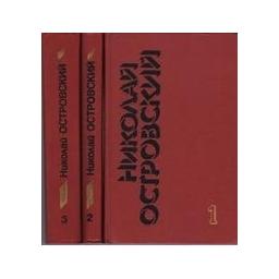 Собрание сочинений в 3 томах (комплект). - Н. Островский