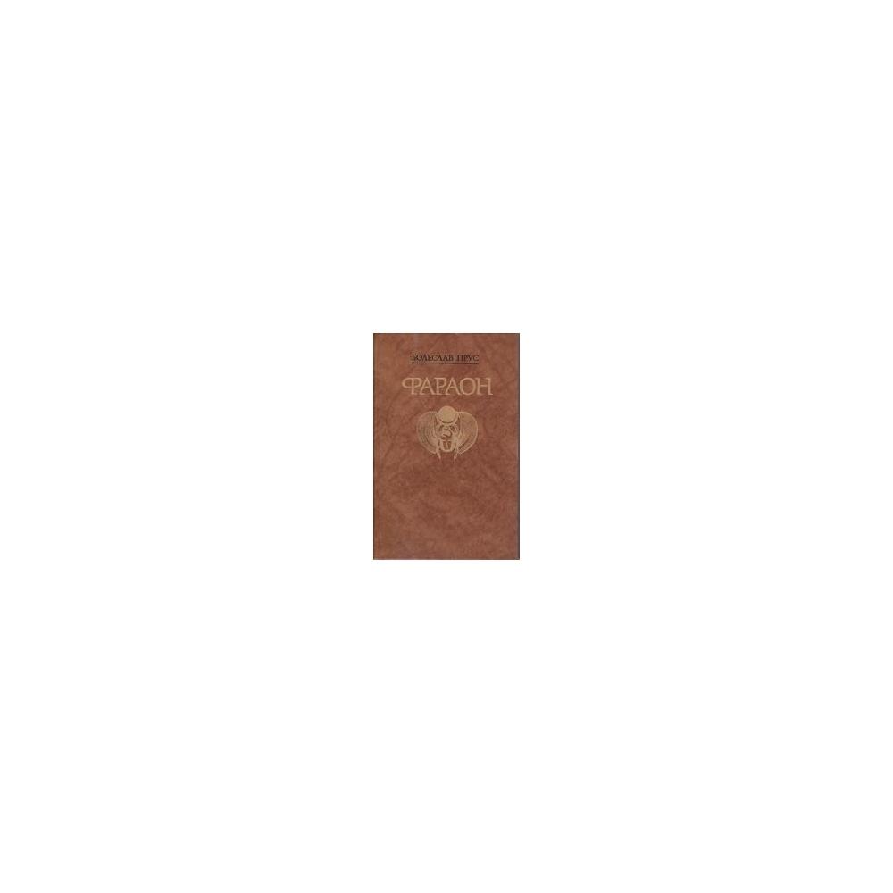Фараон/ Е. Цыбенко, Болеслав Прус, Исидор Кацнельсон