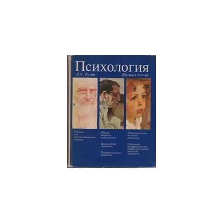 Психология/ В. С. Кузин