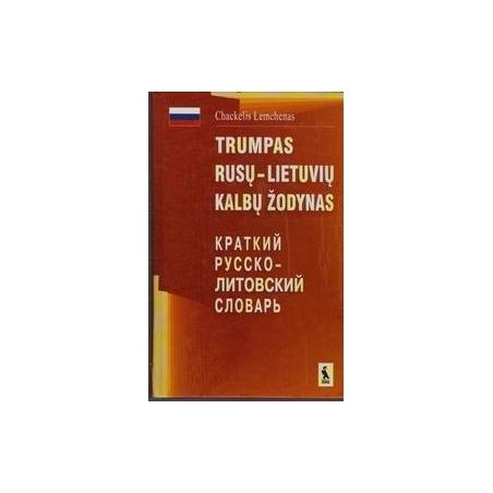 Trumpas rusų-lietuvių kalbų žodynas/ Lemchenas Ch.