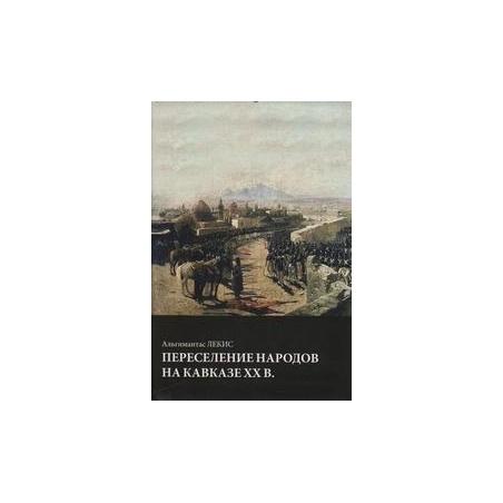 Переселение народов на Кавказе ХХ в./ Альгимантас Лекис