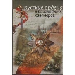 Русские ордена в биографиях кавалеров/ Игорь Непеин