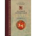 Первый литовский Статут (1529 г.)/ Лазутка С. Валиконите И. Гудавичюс Э.
