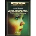 Дети и подростки: психология развития/ Дэвид Шэффер