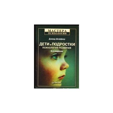 Дети и подростки. Психология развития/ Дэвид Шэффер