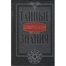 Спиритизм/ Максим Цофин