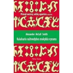 Kalahario raštvedybos mokykla vyrams/ Alexander McCall Smith