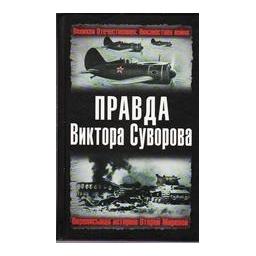 Правда Виктора Суворова/ Авторский коллектив