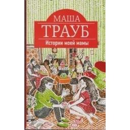 Истории моей мамы/ Маша Трауб