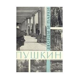 Пушкин. Дворцы и парки/ Петров А. Н.