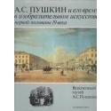 А.С. Пушкин и его время в изобразительном искусстве первой половины 19 века