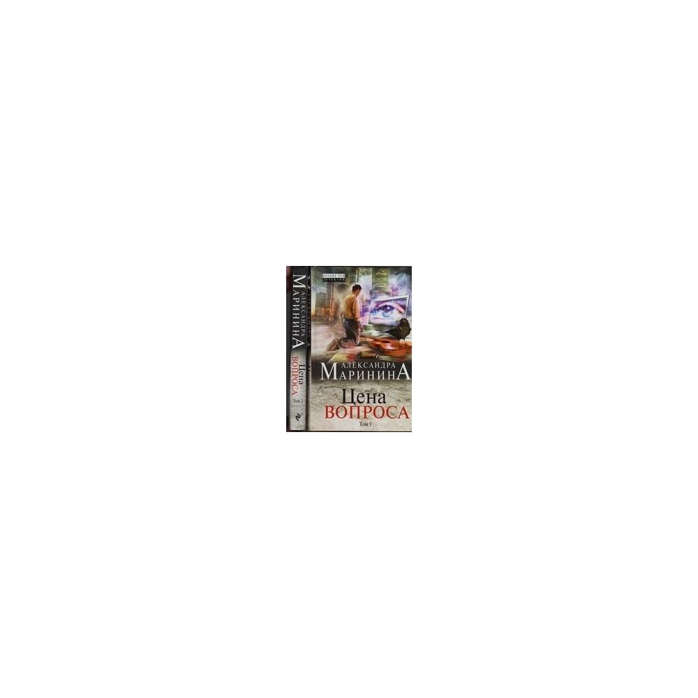 Цена вопроса (2 книги)/ Александра Маринина