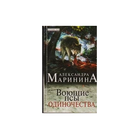 Воющие псы одиночества/ Александра Маринина