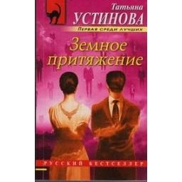 Земное притяжение/ Татьяна Устинова