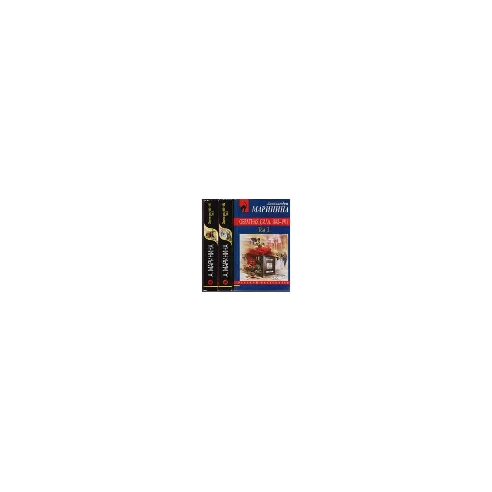 Обратная сила. В 3 томах/ Александра Маринина