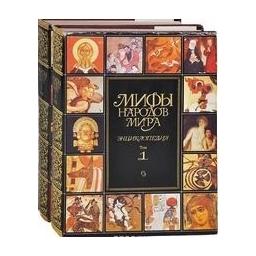 Мифы народов мира (2 тома)